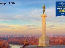 Beograd šampion sportskog turizma 7 feb 2016