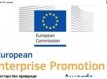 Ministarstvo privrede konkurs ya najbolje preduzetnistvo 21 3 2017